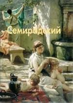 Семирадский