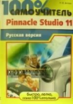 100% самоучитель. Pinnacle Studio 11. Профессиональный монтаж. Русская версия
