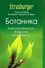 Strasburger. Ботаника: В 4 томах. Том 1