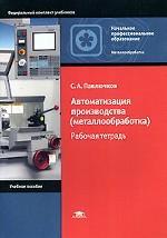 Металлообработка. Автоматизация производства. Рабочая тетрадь