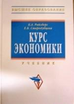 Курс экономики: учебник