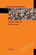 Общая теория статистики : учебник