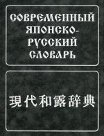 Современный японско-русский словарь ок.160тыс.слов