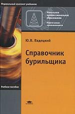 Справочник бурильщика