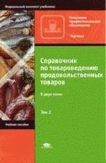 Справочник по товароведению продовольственных товаров. В 2 томах. Том 2