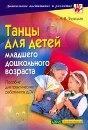 Танцы для детей младшего дошкольного возраста [Ноты]: пособие для практических работников ДОУ