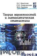Теория вероятностей и математическая статистика: учебник, 2-е издание