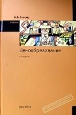 Книга липсиц и.в.коммерческое ценообразование