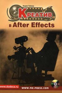 Креатив в After Effect (+ DVD)