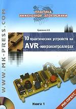 10 практических устройств на AVR-микроконтроллерах. Книга 1 + CD