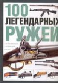 100 легендарных ружей