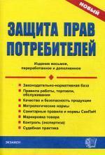 Защита прав потребителей. 8-е издание