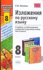 Изложения по русскому языку. 8класс