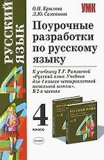 Поурочные разработки по русскому языку, 4 класс