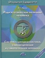 Радиэстезическое познание человека. Система самодиагностики, самоисцеления и самопознания человека. 4-е изд. и доп