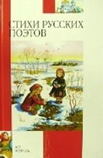 Стихи русских поэтов: XIX-XX веков