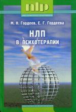 НЛП в психотерапии. 2-е изд