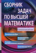 Высшая математика. Сборник задач. 1 курс. 7-е издание