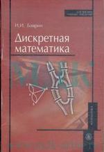 Дискретная математика: учебник для студентов естественно-научных специальностей