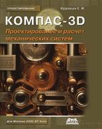 Компас-3D. Проектирование и расчет механических систем