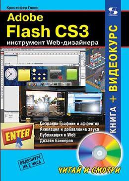 Adobe Flash CS3 - инструмент Web-дизайнера. Созание графики и эффектов. Анимация идобавление звука. Публикация в WEB. Дизайн баннеров