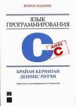 Язык программирования C. Второе издание, переработанное и дополненное