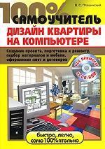 100% самоучитель. Дизайн квартиры на компьютере. Создание проекта, подготовка к ремонту, подбор материалов и мебели, оформление смет и договоров