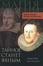 Тайное станет явным. Шекспир без маски. Пер.с англ