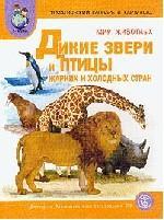 Тематический словарь в картинках. Мир животных