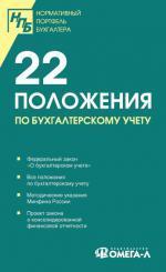 22 положения по бухгалтерскому учету: Сборник документов