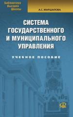 Система государственного и муниципального управления. Учебное пособие. 2-е издание