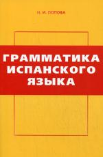 Грамматика испанского языка. 3-е издание