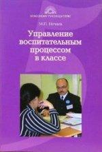 Управление воспитательным процессом в классе: учебно-методическое пособие для студентов и педагогов