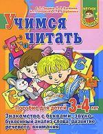 Учимся читать. Пособие для детей 3-4 лет