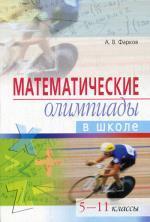 Математические олимпиады в школе. 5-11 класс. 7-е издание