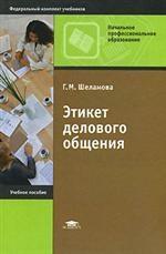 Этикет делового общения: учебное пособие для начального профессионального образования