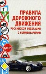 Правила дорожного движения с комментариями