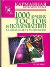 1000 лучших тостов и поздравлений в стихах