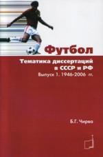 Футбол. Тематика диссертаций в СССР и РФ. 1946-2006гг