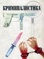 Криминалистика. Учебник. Ищенко Е. П., Бабаева Э.У