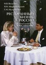 Ресторанный бизнес в России: с чего начать и как преуспеть