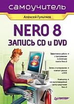 Nero 8 Запись CD и DVD. Самоучитель