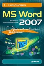 Эффективная работа: MS Word 2007