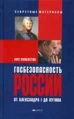 Госбезопасность от Александра I до Путина. 2-е издание