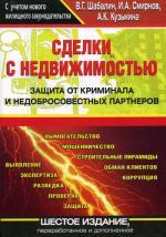 Сделки с недвижимостью. Защита от криминала и недобросовестных партнеров. 6-е издание