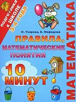 Математика. Правила, математические понятия
