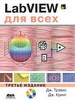 LabView для всех (+CD). 3-е издание