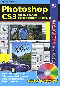 Photoshop CS3 для цифровой фотографии и не только (+DVD)
