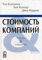 Стоимость компаний: оценка и управление 3-е изд. // 2008 г