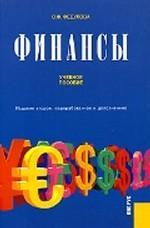 Финансы. Учебное пособие. Издание второе, переработанное и дополненное